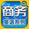 商业周刊中文HD 托业出国旅行翻译官音标学习软件