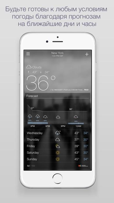 Yahoo Погода Скриншоты5
