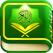 Al-Quran dan Terjemahan Indonesia