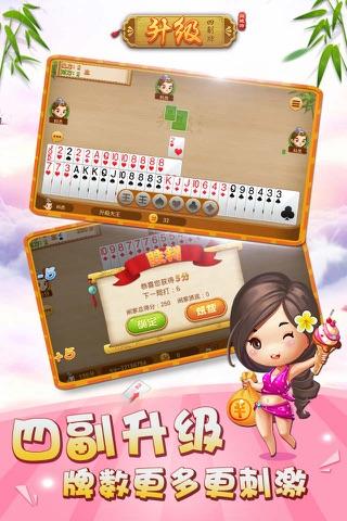 四副牌升级·同城游——2017江苏常州最受欢迎的升级游戏 screenshot 1