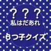 キャラクイズ for おそ松さん