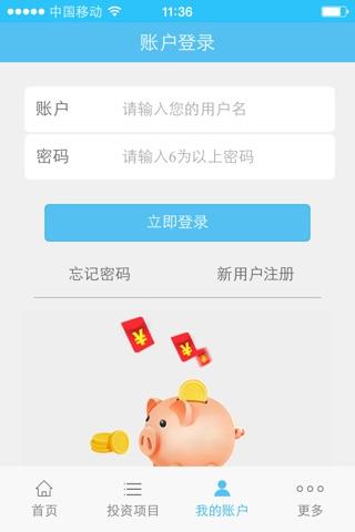 链金所 screenshot 2