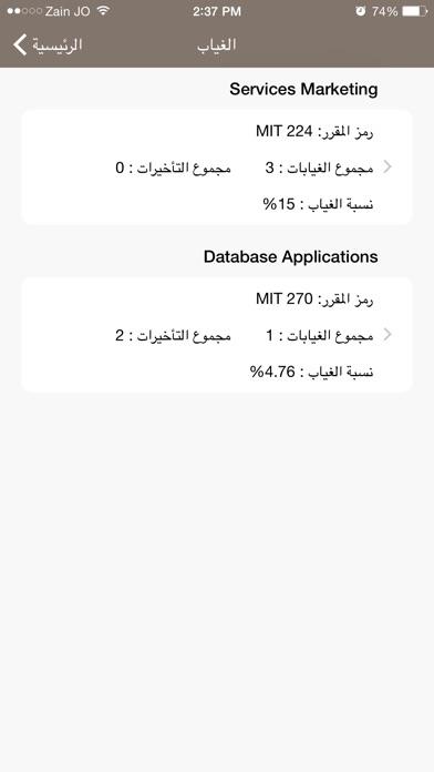 CIS Jubail Mobileلقطة شاشة5