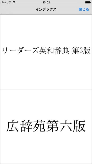 医学プレミアム辞典セット screenshot1