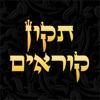 Tikun Korim - תקון קוראים - Bar Mitzvah Parsha