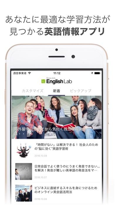 RareJob English Lab - グローバルに活躍するチャンスを掴むための英語情報アプリのおすすめ画像1
