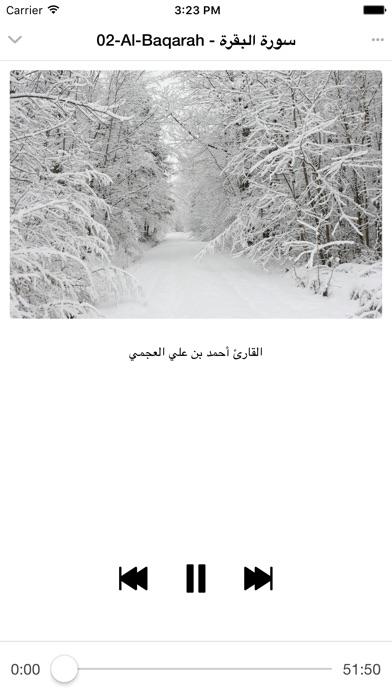 Quran mp3 - Ahmad Al Ajmi - أحمد العجميلقطة شاشة5