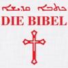 Die Bibel auf Aramäisch