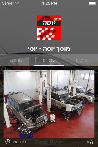 מוסך יוסה - יוסי by AppsVillage screenshot 2