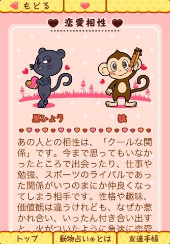 恋愛動物占い® screenshot 2