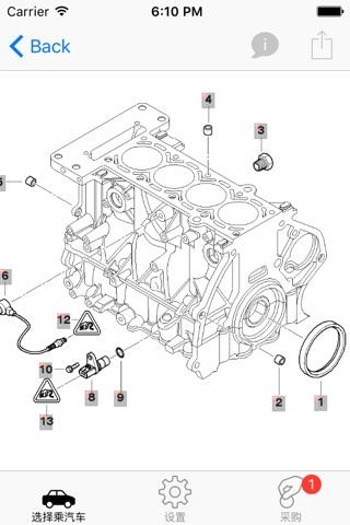 Parts and diagrams for MINI screenshot 4