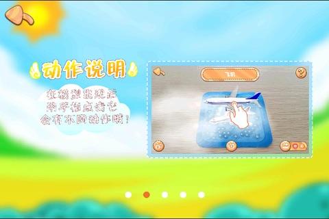 e学灵AR百科卡 screenshot 4