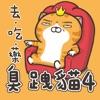臭跩貓愛嗆人 4 - 白爛貓超直白