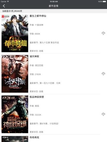 小說連載閱讀 - 最全的免費小說閱讀器 screenshot 4