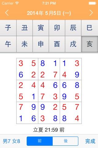 紫白飛星萬年曆 - 十三行作品 screenshot 3