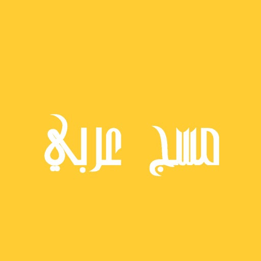 Arabic iMessages Sticker