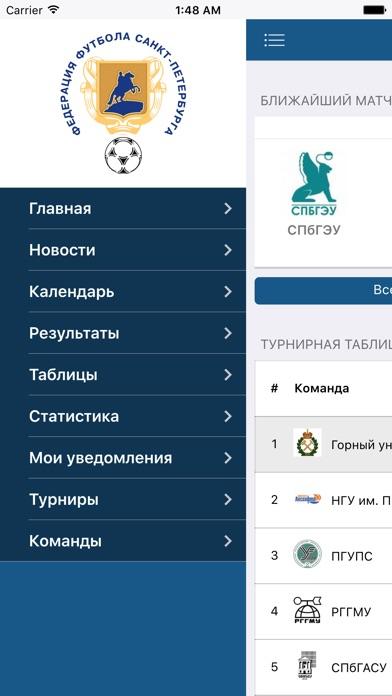 Студенческий футбол Санкт-ПетербургаСкриншоты 2