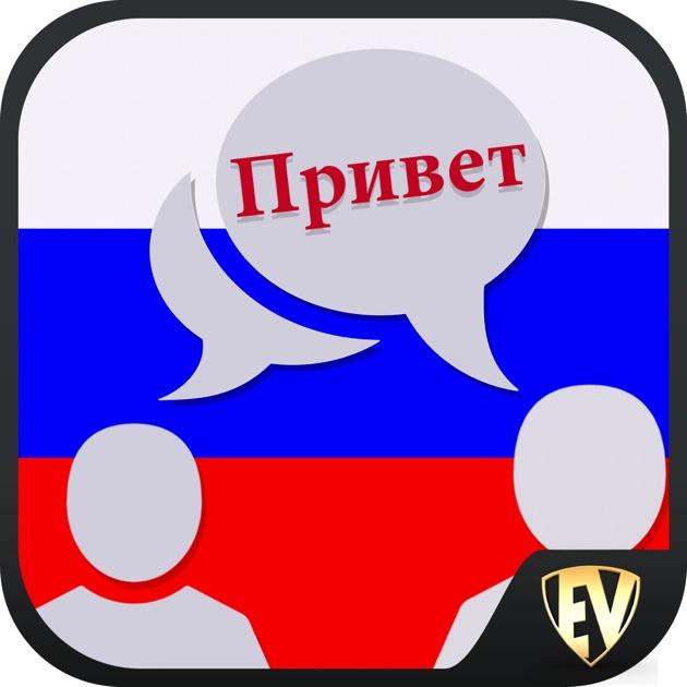 Learn Russian - Free WordPower on the App Store