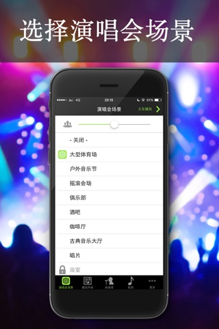 Music Live - Music player&Live concert simulator screenshot 2