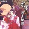木槿花西月锦绣-穿越言情小说免费阅读