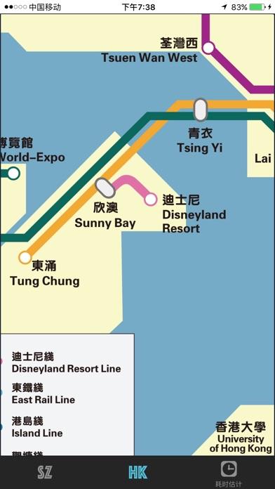 深圳香港地铁指南 Shenzhen Hong Kong Metro Guide screenshot four