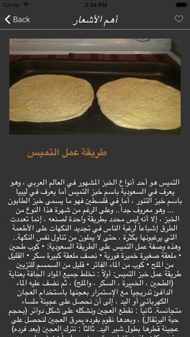 وصفات طبخ لذيذةلقطة شاشة3