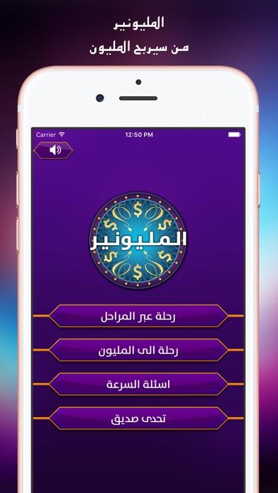 download المليونير apps 1