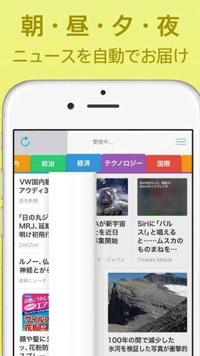 「スマートニュース」をApp Storeで