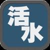 (有聲音樂故事) 活水 - Living Water