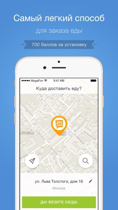 ZakaZaka Screenshot