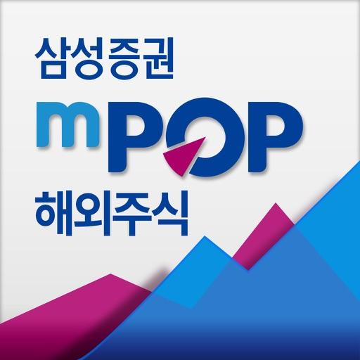 삼성증권 mPOP 해외주식 (구버전)