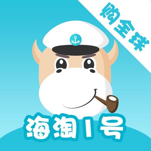 海淘1号-帮你买到世界好物