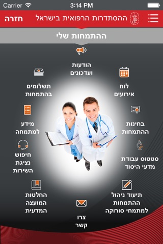 "הר""י screenshot 2"