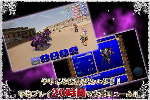 RPG デスティニーファンタジア screenshot 4