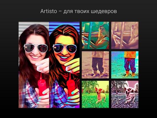скачать программу для арт фото - фото 6