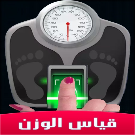 جهاز قياس الوزن بالبصمة برنامج  للترفيه