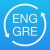 Translations: Greek - English Dictionary