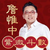詹惟中紫微斗数-八字算命大师预测2017年生肖运势