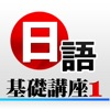日語基礎講座1