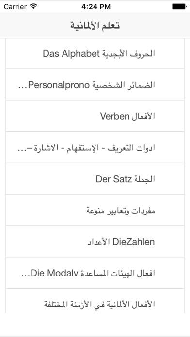تعلم الالمانية الانلقطة شاشة2