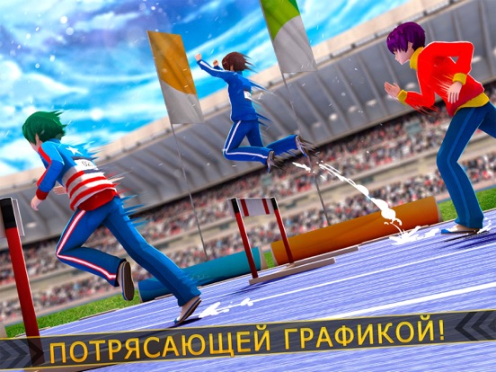 спорт чемпионат бразилия 2016 бег симулятор 3д для iPad