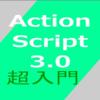 ActionScript3.0 超入門