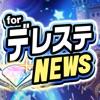 速報!デレステニュース for アイドルマスター シンデレラガールズ スターライトステージ