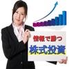 株式投資の稼げる成功術ランキング!資産運用のお力に!