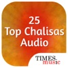 25 Top Chalisas Audio