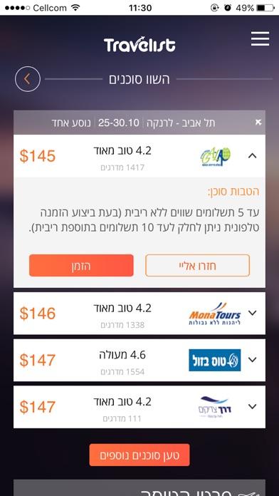 טרווליסט השוואת מחירים בתיירות Screenshot 4