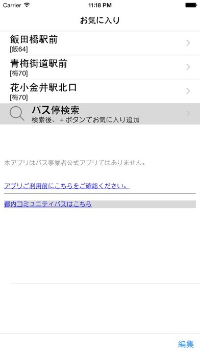 バスいまどこ?Pro screenshot1