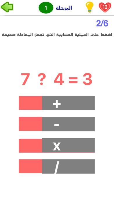 مجنون الرياضياتلقطة شاشة2