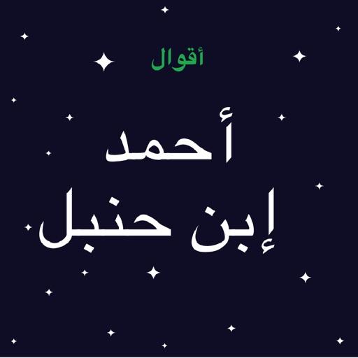 أقوال أحمد ابن حنبل