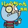 """""""Ryo-chan""""專用貼紙全國!"""